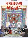 L'affiche du film d'animation de Takahata