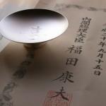 La fameuse tasse japonaise